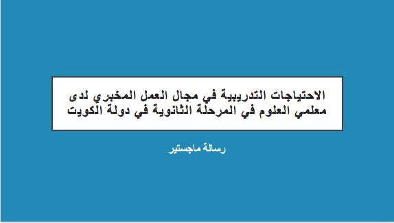 الاحتياجات التدريبية في مجال العمل المخبري لدى معلمي العلوم في المرحلة الثانوية في دولة الكويت pdf