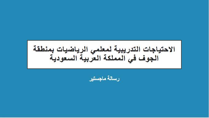 الاحتياجات التدريبية لمعلمي الرياضيات بمنطقة الجوف في المملكة العربية السعودية pdf