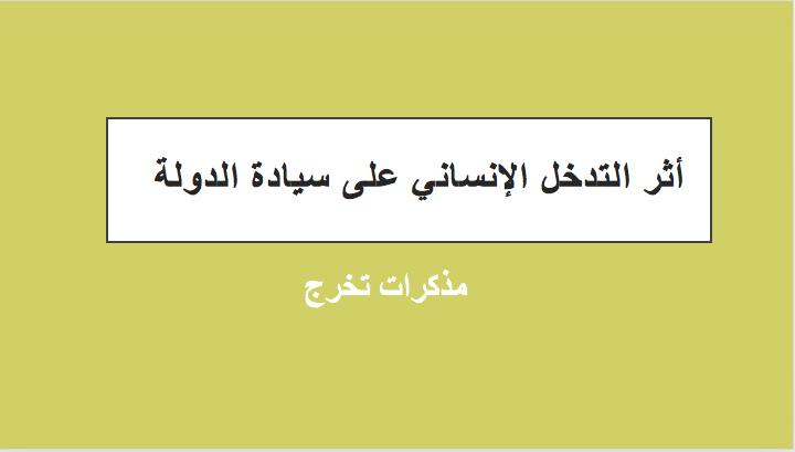 أثر التدخل الإنساني على سيادة الدولة pdf