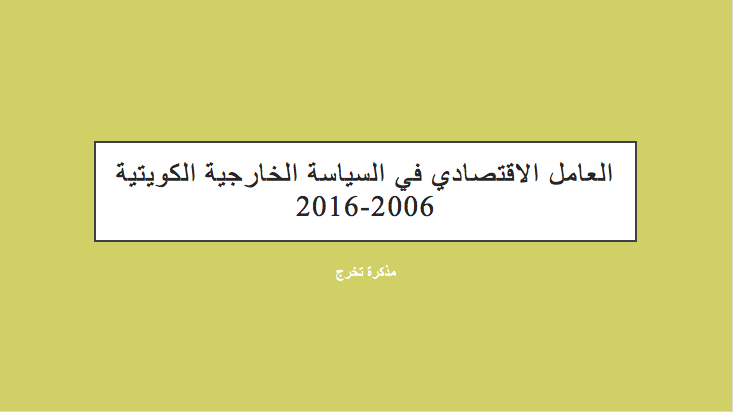 العامل الاقتصادي في السياسة الخارجية الكويتية: 2006-2016 pdf
