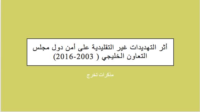 أثر التهديدات غير التقليدية على أمن دول مجلس التعاون الخليجي ( 2003-2016) pdf