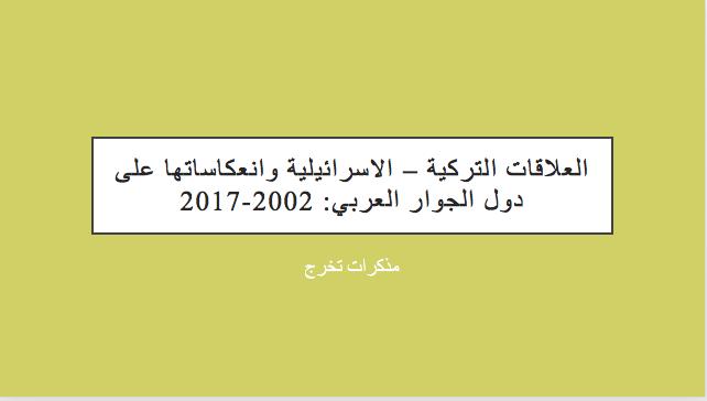 العلاقات التركية – الاسرائيلية وانعكاساتها على دول الجوار العربي: 2002-2017 PDF