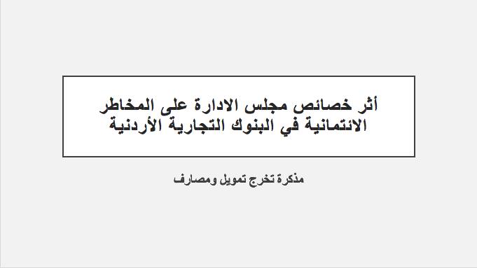 أثر خصائص مجلس الادارة على المخاطر الائتمانية في البنوك التجارية الأردنية PDF