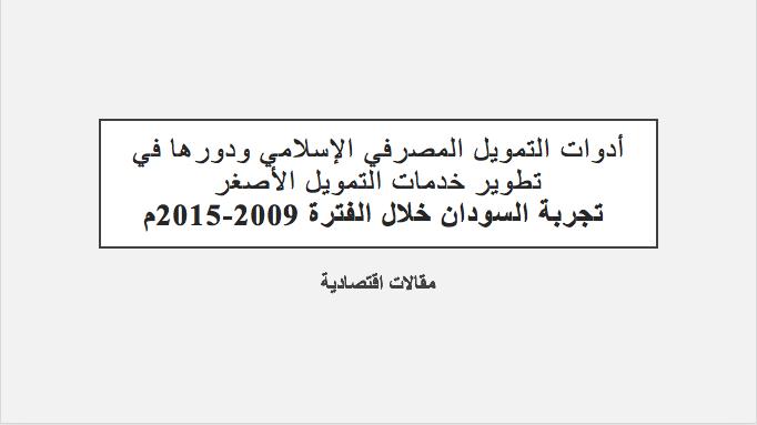 أدوات التمويل المصرفي الإسلامي ودورها في تطوير خدمات التمويل الأصغر: