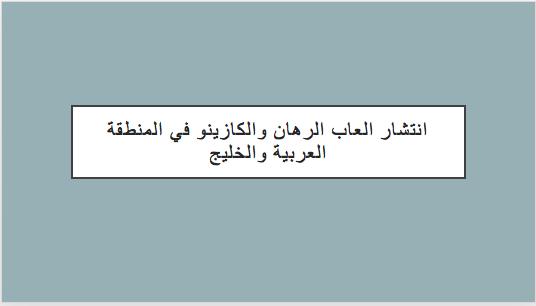 انتشار العاب الرهان والكازينو في المنطقة العربية والخليج