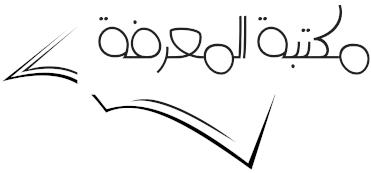 مكتبة المعرفة