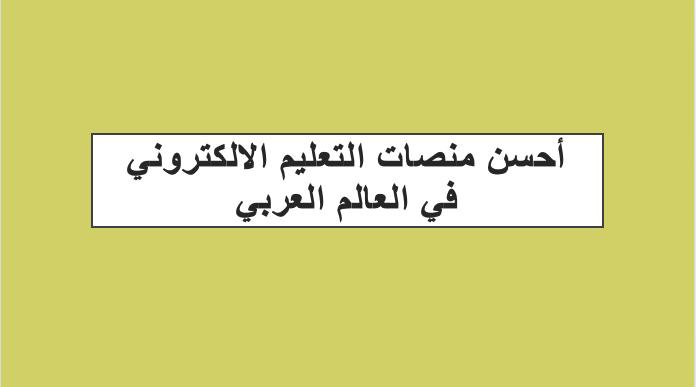 أحسن منصات التعليم الالكتروني في العالم العربي