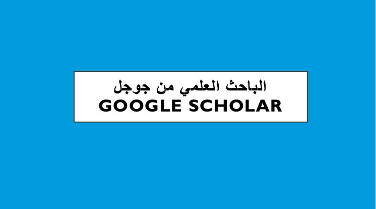 الباحث العلمي من جوجل Google Scholar