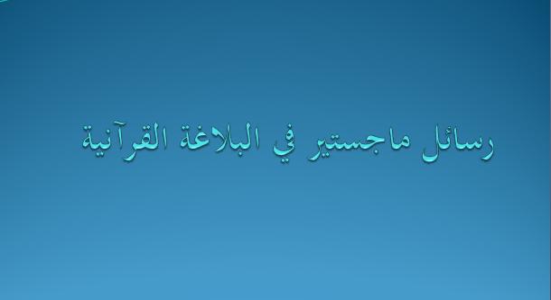 رسائل ماجستير في البلاغة القرآنية pdf