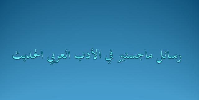 رسائل ماجستير في الادب العربي الحديث pdf