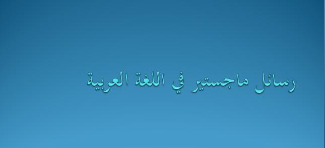 رسائل ماجستير في اللغة العربية pdf