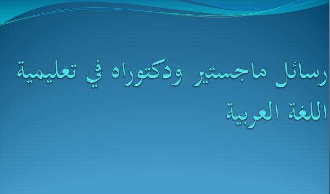مذكرات تخرج ماجستير و دكتوراه في تعليمية اللغة العربية pdf