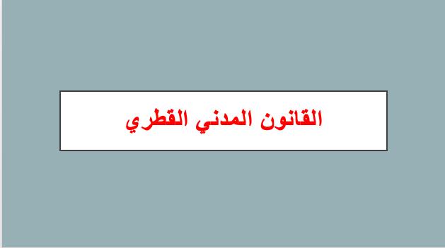 القانون المدني القطري