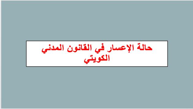 حالة الإعسار في القانون المدني الكويتي