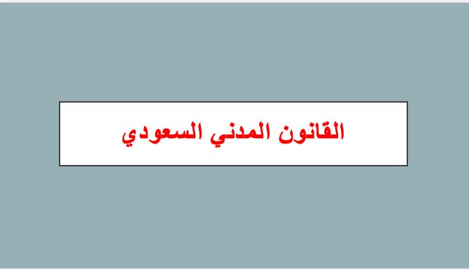 القانون المدني السعودي pdf