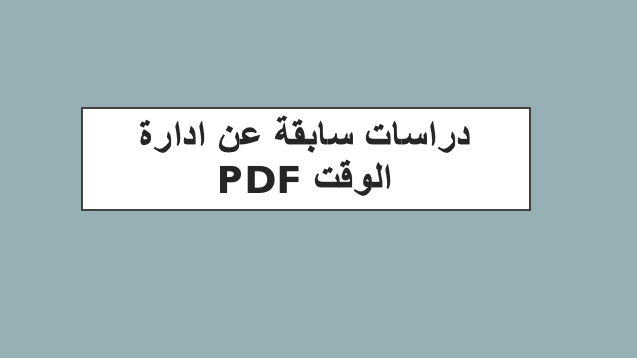دراسات سابقة عن ادارة الوقت pdf