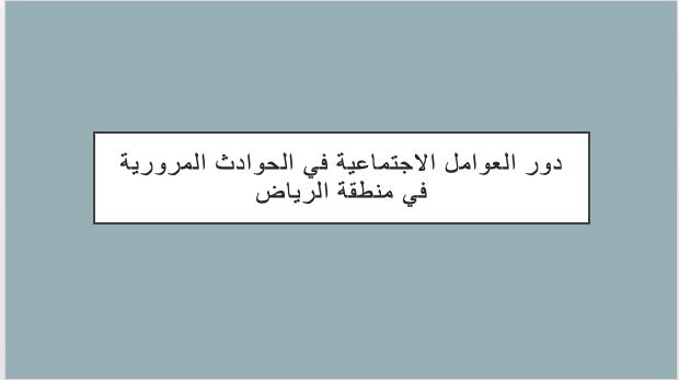 دور العوامل الاجتماعية في الحوادث المرورية في منطقة الرياض