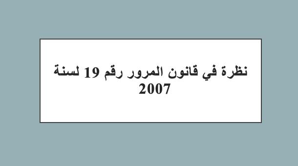 نظرة في قانون المرور والمخالفات المرورية رقم 19 لسنة 2007