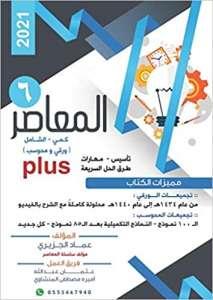 2- كتاب المعاصر 6 بلس كمي شامل ورقي ومحوسب تأسيس مهارات شرح التجميعات