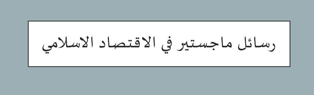 رسائل ماجستير في الاقتصاد الاسلامي pdf