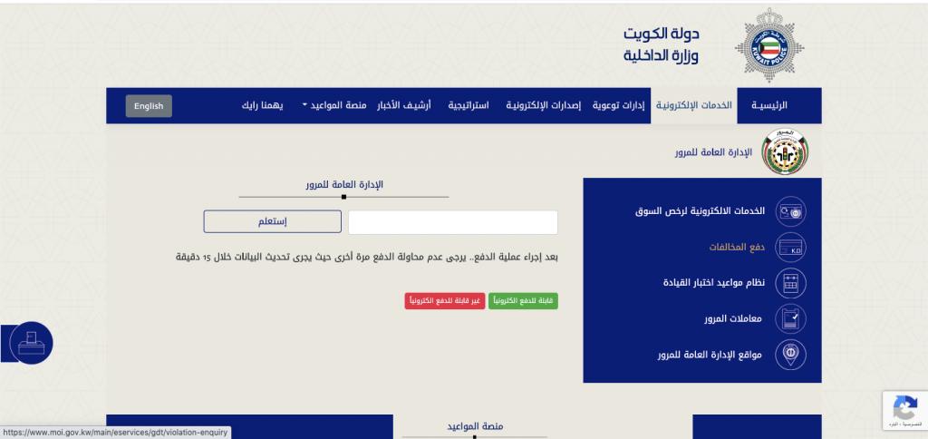المخالفات المرورية الكويت