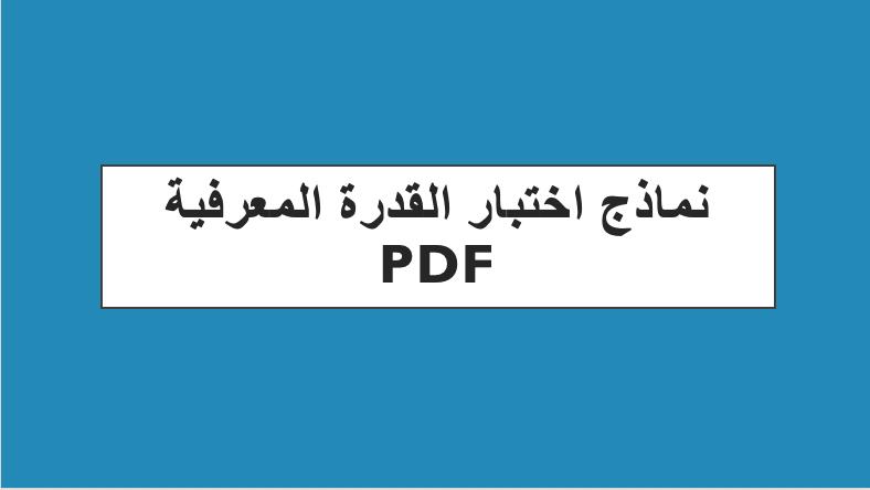 نماذج اختبار القدرة المعرفية pdf