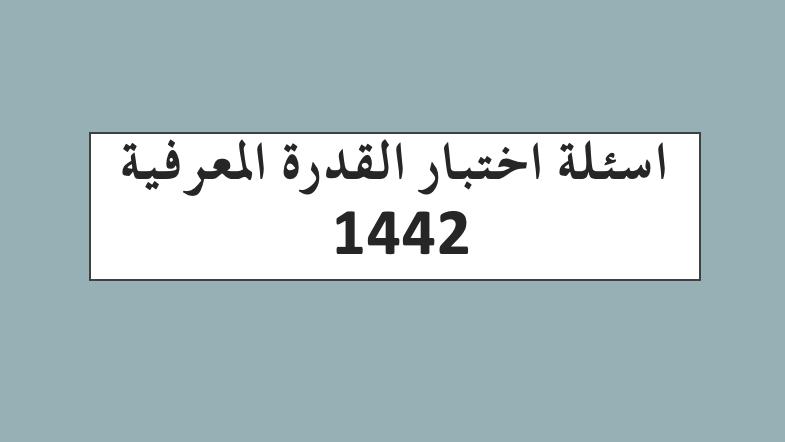 اسئلة اختبار القدرة المعرفية 1442