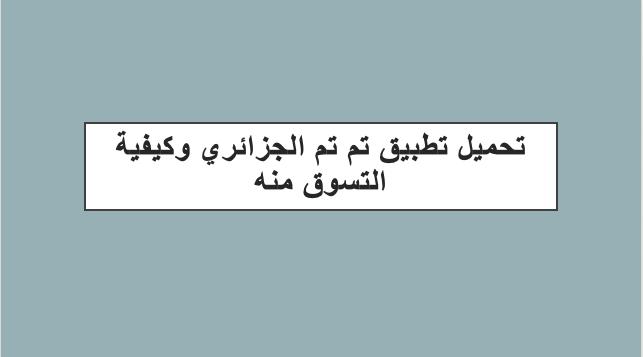تحميل تطبيق تم تم temtem one الجزائري وكيفية التسوق منه