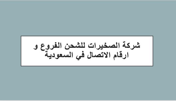 شركة الصخيرات للشحن الفروع و ارقام الاتصال في السعودية