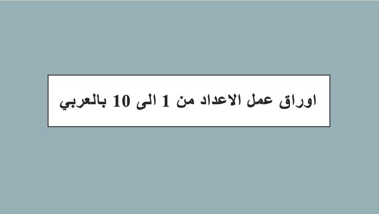 اوراق عمل الاعداد من 1 الى 10 بالعربي