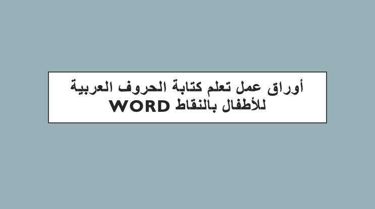 أوراق عمل تعلم كتابة الحروف العربية للأطفال بالنقاط word