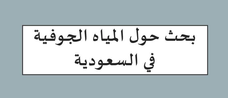 بحث حول المياه الجوفية في السعودية pdf