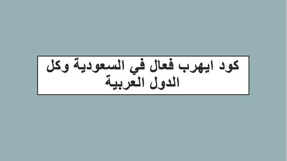 كود ايهرب فعال في السعودية وكل الدول العربية