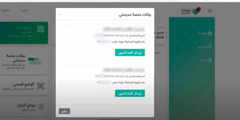 ابناؤك في تطبيق مدرستي السعودي