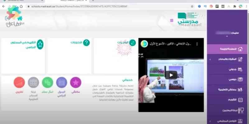موقع مدرستي السعودية
