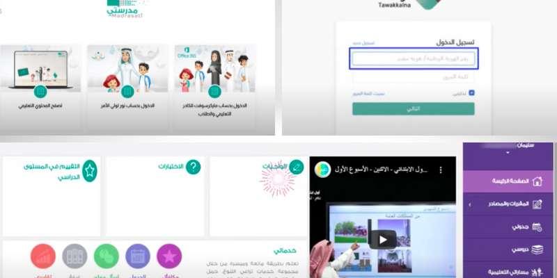 شرح طريقة التسجيل في منصة مدرستي للتعليم عن بعد في السعودية